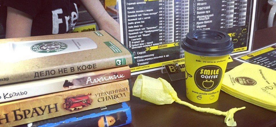 Мы конечно далеко не Starbuks, но мы зато Smile Coffee.