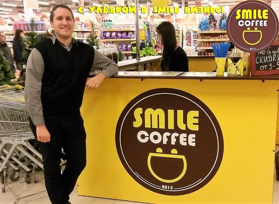 Интервью руководителя Smile Coffee 3
