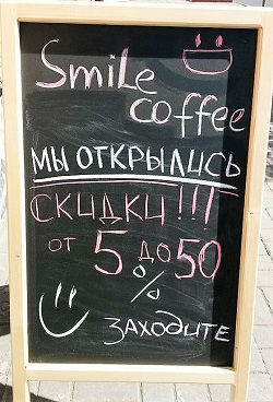 Smile Coffee на Фрунзе 8 открыт!