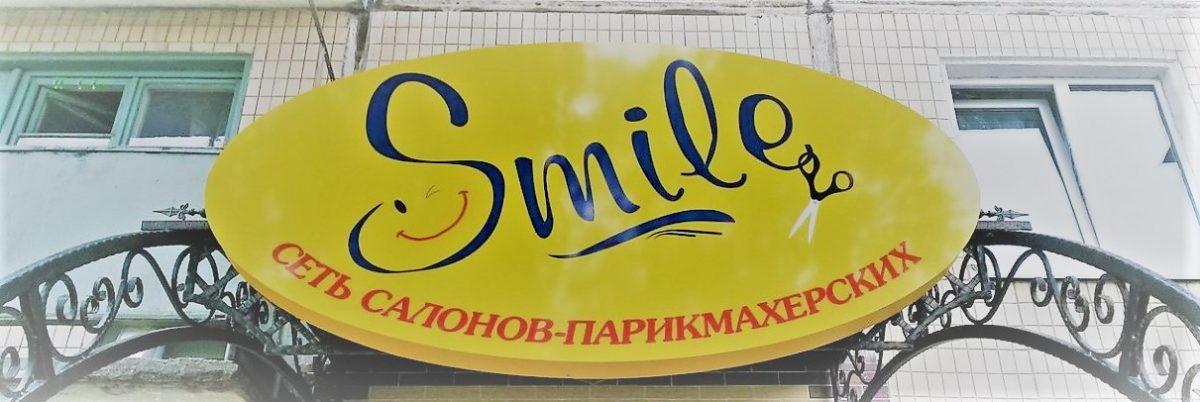 Smile 3 — скоро открытие
