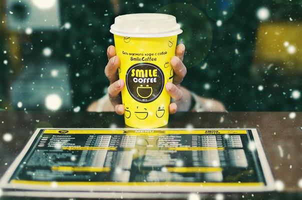 Ещё цели года +10 Smile Coffee