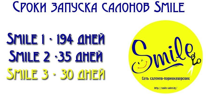 Завтра открытие Smile 3