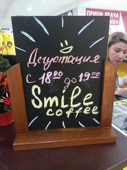 Завтра открытие Smile Coffee 4 в ТЦ Марко-Сити