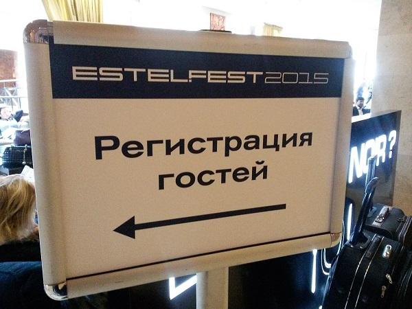 Сеть Smile участник Estel Fest 2015. Регистрация