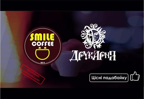 «ПАРТНЁРСКАЯ НЕДЕЛЯ» SMILE