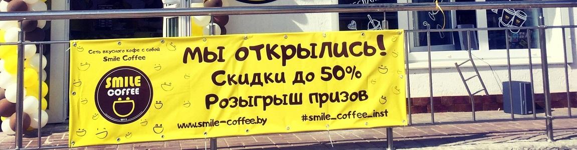 Мозырь открыт и это 21 объект в Сети Smile!